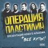 16.11 - Операция Пластилин @ Калининград,Вагонка