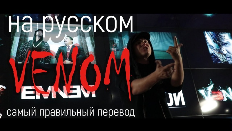 Russian cover Eminem – Venom | Music from the motion picture | OST Venom (Pereпой по-русски)