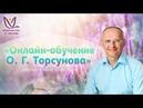 Вадим Борисов - 5 видов сознания - 5 видов судьбы 21.09.2018 г. (19:00 мск.)