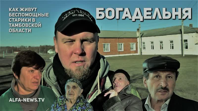 Богадельня Как живут беспомощные старики в Тамбовской области