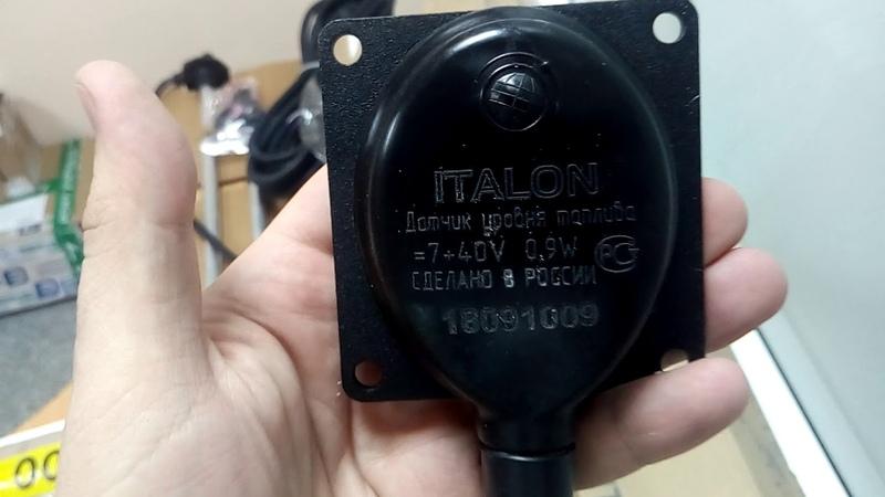 Датчики уровня топлива ITALON, Эскорт ТД, MIELTA ZOND Сравнение