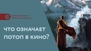 Что означает потоп в кино? Символизм потопа в фильмах 2012, Геошторм, Ной, Ливень