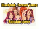 BLACKPINK - FOREVER YOUNG (RUSSIAN COVER/РУССКИЙ КАВЕР BY VLAD KIM)