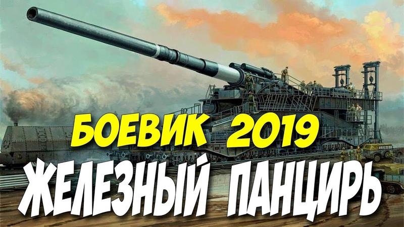 Боевик 2019 пробил броню! ** ЖЕЛЕЗНЫЙ ПАНЦИРЬ ** Русские боевики 2019 новинки HD 1080P