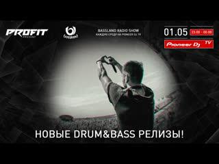 Bassland show @ pioneer dj tv (01.05.2019) - новые drum&bass релизы!