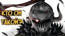 Кто такой Убийца Гоблинов из аниме Убийца Гоблинов экипировка, способности, отношение окружающих