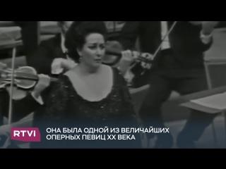 Памяти Монсеррат Кабалье