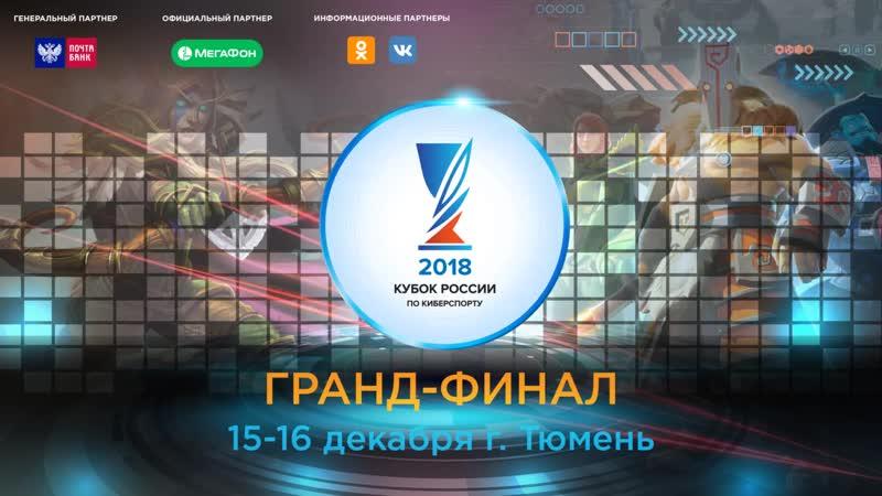 Пресс-конференция: гранд-финал Открытого кубка России по киберспорту 2018