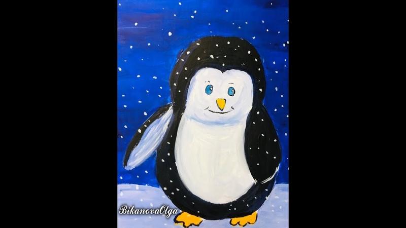 Видео урок. Рисуем пингвина гуашью Bikanovaolga