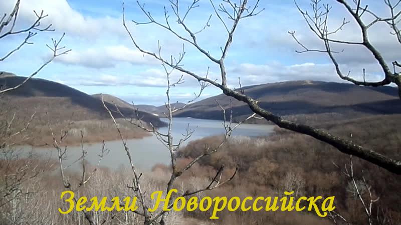 Земли Новороссийска