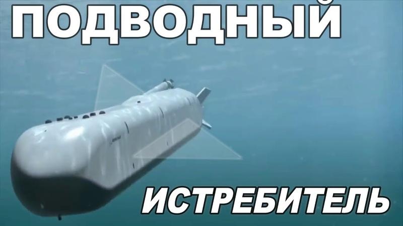 Boeing создает подводные истребители для ВМС США