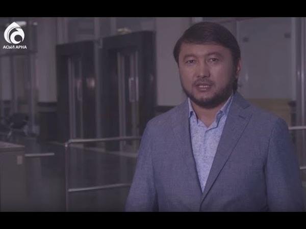 Қыз тәрбиесі Мұхамеджан Тазабек Жаңа жоба Тәлім Trend