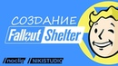 Создание Fallout Shelter от NoClip (РУССКАЯ ОЗВУЧКА)
