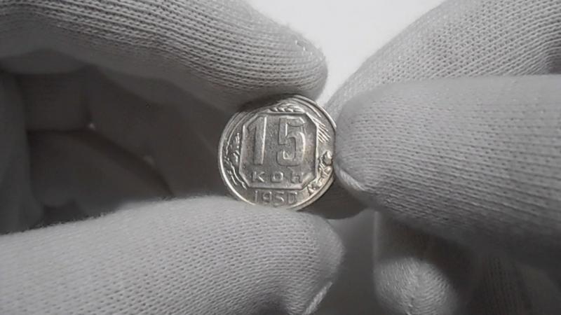 СССР. 15 копеек 1950 (Штемпельный UNC)
