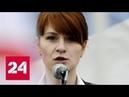 Дело Бутиной россиянку оставили за решеткой а ее адвокату запретили говорить Россия 24