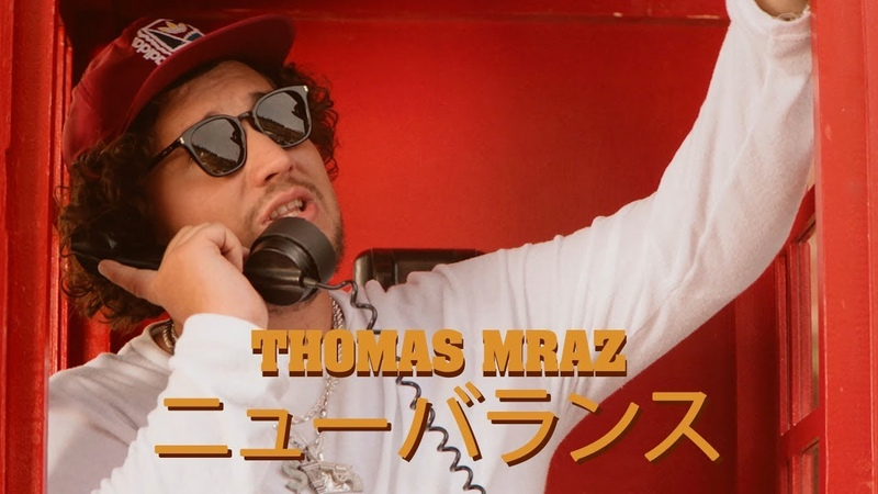 Thomas Mraz Новый Баланс