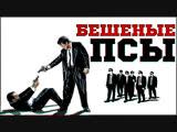 Бешеные псы Reservoir Dogs 18+