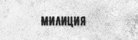 vk.com/wall-85177589?q=%23miliciya