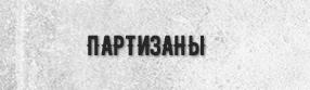 vk.com/wall-85177589?q=%23partizani
