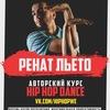 Базовый курс Рената Льето по хип-хопу!