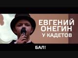 Евгений Онегин на балу у Кадетов