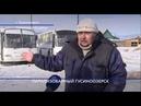В Гусиноозерске маршрутчики отказываются перевозить пассажиров
