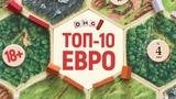 ТОП 10 настольных игр в жанре ЕВРО 18+