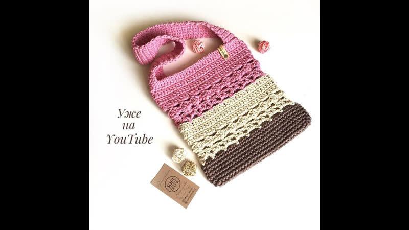 ШОППЕР АВОСЬКА КРЮЧКОМ Crochet shopper bag HD 1280x720 Mp4