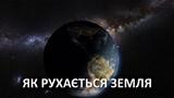 Як рухається Земля [Vsauce]