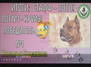 лот 1-Круиз победитель Наталья Симакова