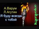 Леонид Агутин и Анжелика Варум Я буду всегда с тобой караоке