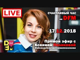 Ксения Полякова радио DFM Perm