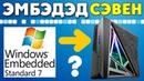 Установка Windows Embedded Standard 7 Compact на современный компьютер