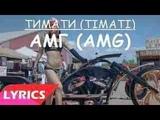 Тимати feat L'One - АМГ (Пародия)