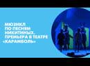 Мюзикл по песням Никитиных. Премьера в театре «Карамболь»