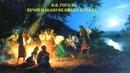 ХУД. ФИЛЬМ по повести Н.В. Гоголя Вечер накануне Ивана Купала. Юрий Ильенко, 1968