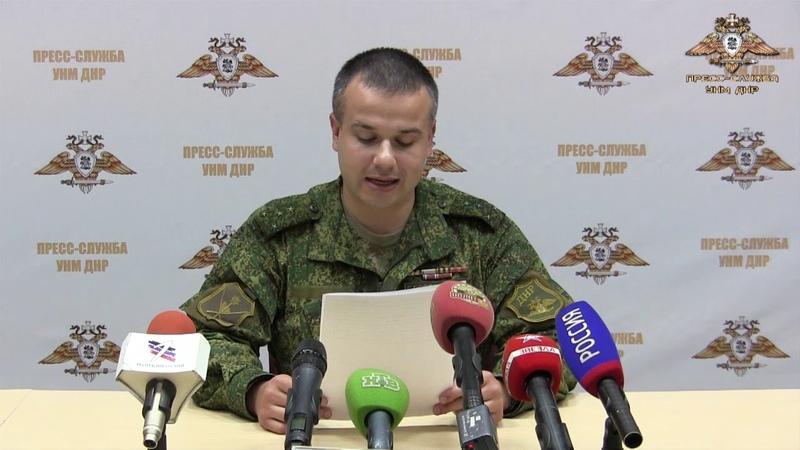 Заявление официального представителя оперативного командования ДНР по обстановке на 10 10 2018