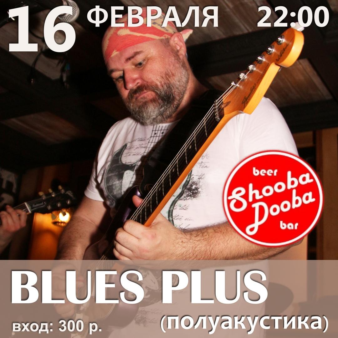 Афиша Краснодар 16 февраля, BLUES PLUS (полуакустика)