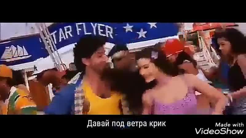 Pyaar ki kashti mein с рус.суб (Фильм Скажи, что любишь, Ритик Рошан, Амиша Патель) Удит Нараян, Алка Я.