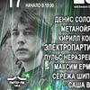 СашБаш. Искры Электричества | 17.02 | Club Mod
