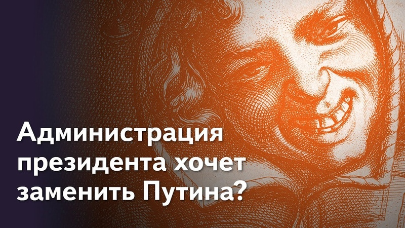 Кургинян: Администрация президента хочет заменить Путина? Смысл игры 130