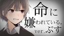 【オリジナルMV】命に嫌われている。- Pusu Arrange Ver/ぷす