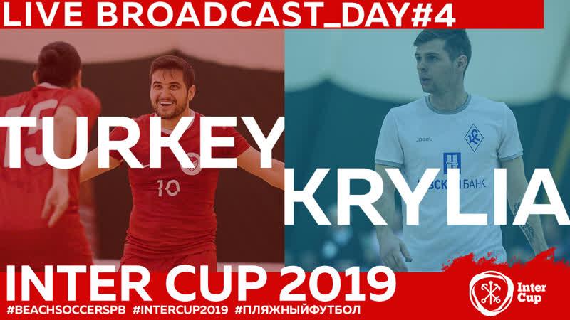 TURKEY - KRYLIA SOVETOV | DAY 4 | 1100 INTERCUP2019