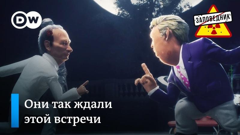 Горячее танго Путина и Трампа на саммите G-20 - Заповедник, выпуск 52, сюжет 3