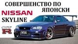 Nissan Skyline GTR  Скайлайн  ЛУЧШЕЕ ЧТО СОЗДАВАЛА ЯПОНИЯ.