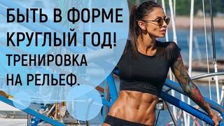Маргарита Бойко ''Тренировка На Рельеф''.Моя Цель-Быть В Форме Круглый Год.