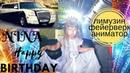 День рождения 🎈 принцессы 💕👑Ниночки 4 г. ЛИМУЗИН, ФЕЙЕРВЕРК, аниматор ГЕРОИ В МАСКАХ