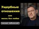 Ущербные отношения жизнь без любви Михаил Лабковский коуч психолог