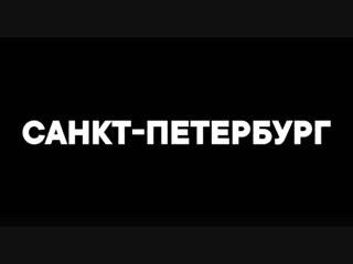МЕСТНЫЕ #3   Санкт-Петербург