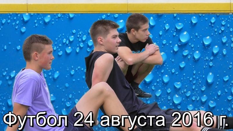 Футбол 24авг16г Ъ